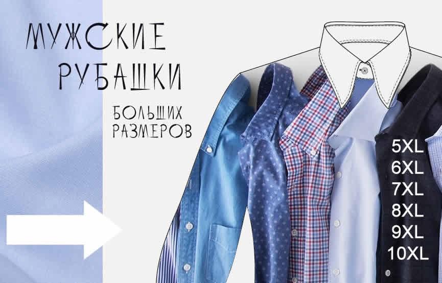 Мужские рубашки больших размеров
