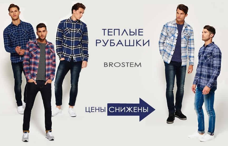 Теплые фланелевые рубашки недорого