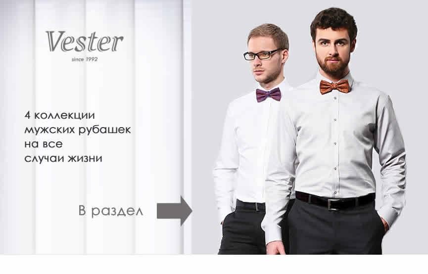 Мужские сорочки Vester