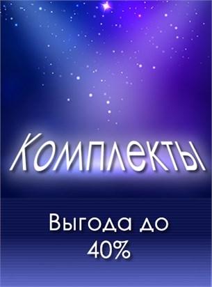 КУПИТЬ КОМПЛЕКТОМ - фото 11504