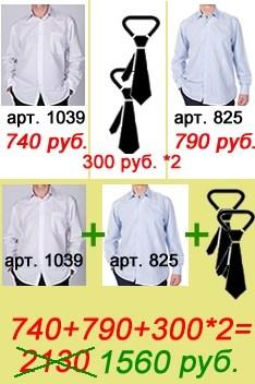 """""""Gold"""" - 2 сорочки и 2 галстука - фото 8343"""