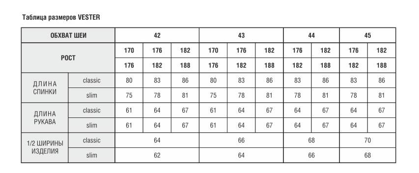 eb952eb9c25d Таблица размеров мужских рубашек Вестер
